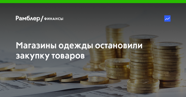 6beef12a58f6 Продавцы одежды и обуви остановили поставки из-за ослабления рубля —  Рамблер финансы