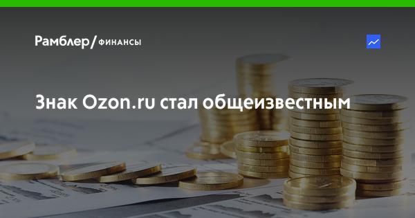 927868f903f1 Знак Ozon.ru стал общеизвестным — Рамблер финансы